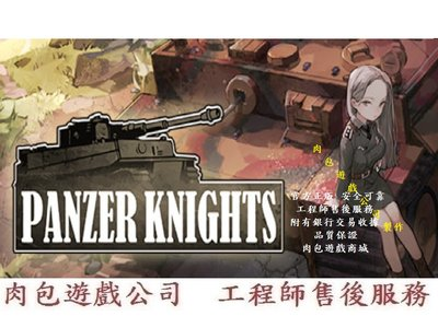 PC版 繁體中文 官方正版 肉包遊戲 裝甲騎士 坦克騎士 STEAM Panzer Knights