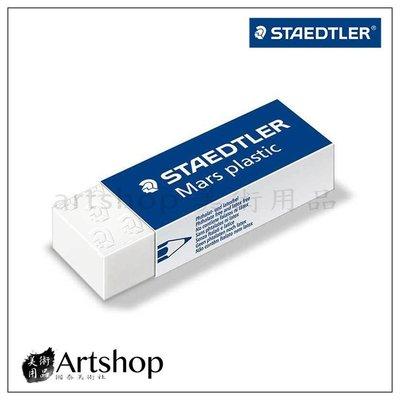【Artshop美術用品】德國 STAEDTLER 施德樓 52650 頂級鉛筆製圖塑膠擦 (可擦拭名牌包及銀飾品)