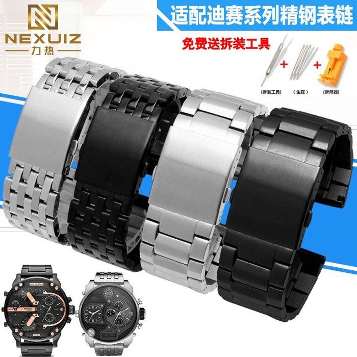 男迪賽精鋼表鏈DZ4358 DZ7395 7396 7330 DZT2004 24 26 28mm鋼帶配件手錶配件 錶帶