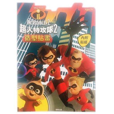 超人特攻隊造型貼畫 DS007 彩色著色本 /一本入(定60) 迪士尼貼畫 Disney 卡通著色簿 INCREDIBL