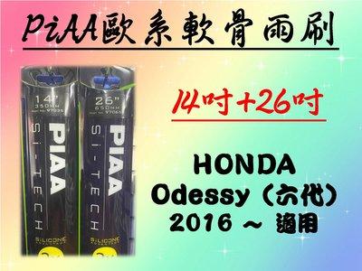 車霸- HONDA Odessy 6代專用雨刷 PIAA歐系軟骨雨刷 (14+26吋) 矽膠膠條 PIAA雨刷 雨刷 矽