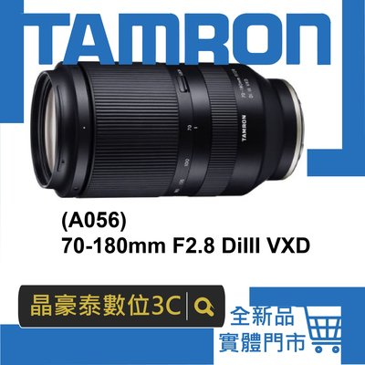 晶豪野 平輸 A056 騰龍 TAMRON 70-180mm F2.8 DiIII VXD  E環 請先洽詢