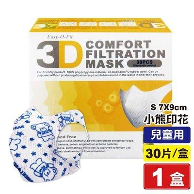 GoodStyle 超服貼 3D立體口罩 (S號 7-9cm) 30片/盒 (小熊印花) 優質選擇~特