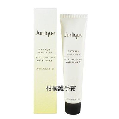 Jurlique 茱莉蔻 柑橘護手霜 40ml《安安坊》