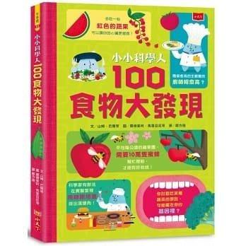 ☆天才老爸☆→【小天下】小小科學人:100食物大發現→實驗好點子 步驟清楚 做法簡單 親子讀物