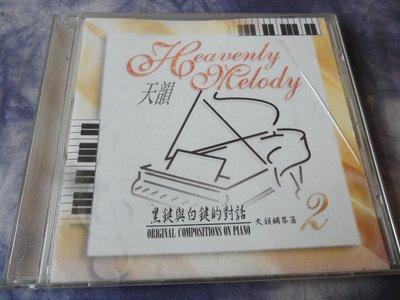 【金玉閣B-7】CD~天韻 黑鍵與白鍵的對話 天韻鋼琴篇2