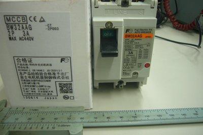 富士 無熔絲斷路器 無熔絲開關 低壓斷路器 FAB BW32AAG 2P