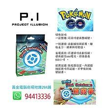 Pocket Dual Catchmon 自動捕捉寵物小精靈/兩手機用/Pokemon go