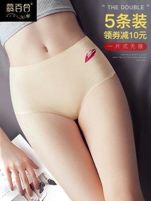 店長嚴選無痕內褲女冰絲中腰一片式透氣純棉襠性感少女提臀三角褲夏季超薄