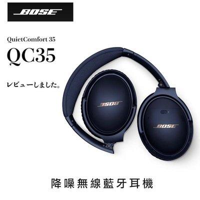 【攝界】限量藍金色 原廠正品 含保卡 BOSE QuietComfort QC35 II 無線耳機 降噪耳機 2代