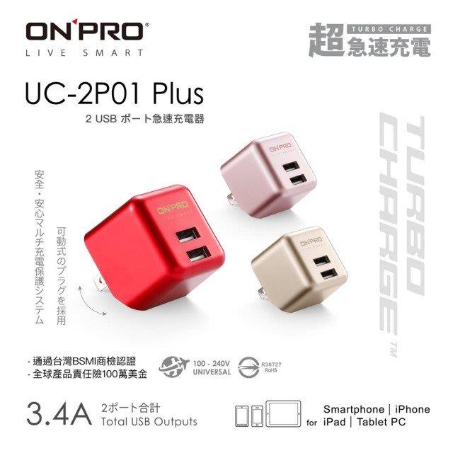 【小樺資訊】含稅【ONPRO】UC-2P01 3.4A 第二代超急速漾彩充電器(Plus版)