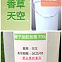 【香草天空】🚚免運專區 椰子油起泡劑70% 20公斤 白色桶裝