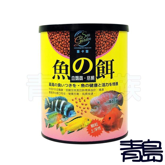 M。。。青島水族。。。SG-J1-042-L台灣sea garden喜卡登---血鸚鵡 慈鯛 飼料==950ml/大顆粒
