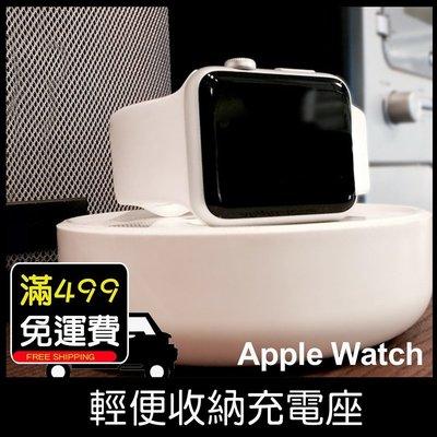 Apple Watch 3代 4代 5代 38/40/42/44mm 充電支架 充電座 充電線收納 充電底座 隨放隨充