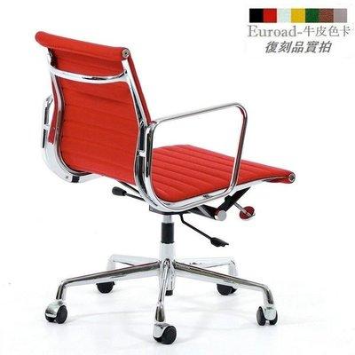 【台大復刻家具】Eames Aluminum Group 薄矮背 辦公主管椅 Vitra EA117【非正版 Herman Miller】Ribbed