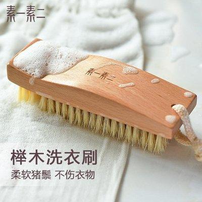 豬鬃洗衣刷硬軟毛鞋刷子洗衣服多功能衣物清潔板刷洗鞋刷 【潮玩街】
