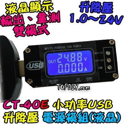 3瓦小功率 桌面電源【阿財電料】CT-40E USB 電源 Arduino 模組 實驗電源 電源供應器 升降壓 直流