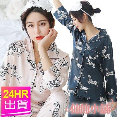仙仙小舖 UA1175米/深灰 斑馬印花 二件式長袖襯衫成套睡衣 日系簡約休閒居家服