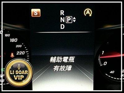 新莊【電池達人】賓士 BENZ SBC 煞車系統 輔助電池  W211 W219 W246 W204 W212 W219