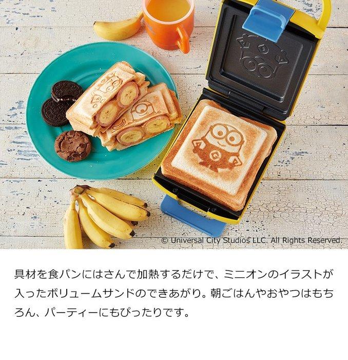 ☆.。.:*2020年NEW【Recolte】MINION~☆.。小小兵三明治熱壓土司麵包機~☆.。.:*