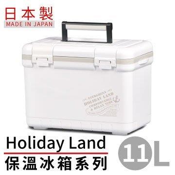 【TRENY直營】日本製造 Holiday Land 日本伸和假期冰桶 (白-11L) 冰箱 保冰 保溫 0132