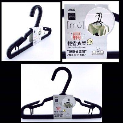 熱銷 速乾衣架 多功能衣架 衣架 防滑衣架 台灣製造 內衣衣架 塑膠衣架 兒童衣架【CF-05B- 35522】