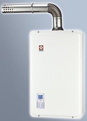 櫻花DH1633C DH1633 16公升熱水器 數位恆溫強制排氣瓦斯熱水器 AF