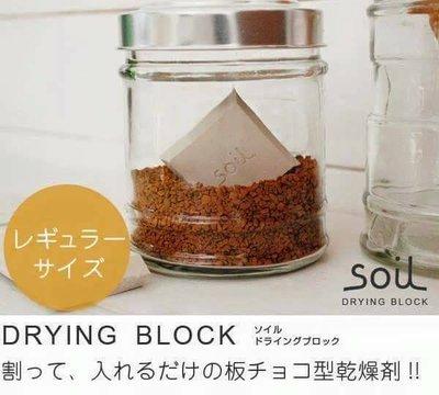(現貨)日本soil珪璪土 乾燥塊~Jennifer的異想世界~