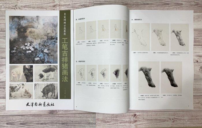 正大筆莊~ 『工筆吉祥豬畫法』名家國畫示範教程 劉元模 天津楊柳青畫社