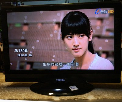 TOSHIBA 東芝 32AV600G 32吋 HDMI 高畫質液晶 Made in Japan【宏竣液晶】