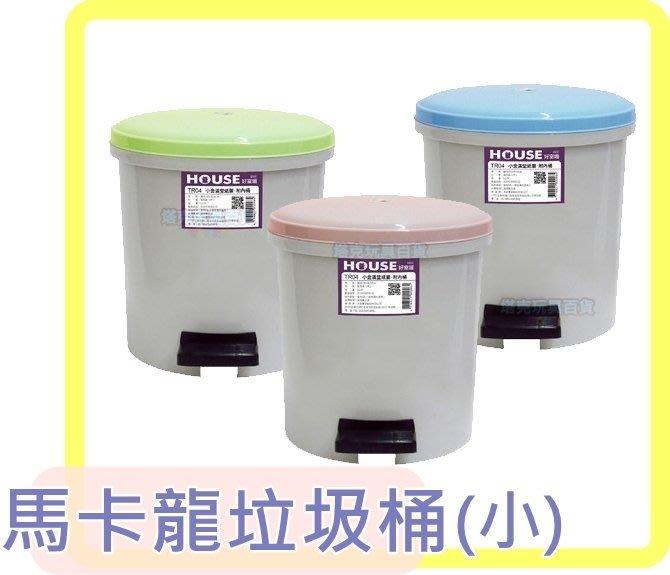 MIT 腳踏式 垃圾桶 (小) 紙林 塑膠桶 廚餘 分類筒 腳踏式 回收桶 垃圾桶 紙簍 TR04【塔克百貨】