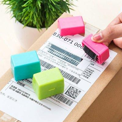 滾輪式亂碼保密印章 避免個資外洩 創意文具禮贈品-艾發現