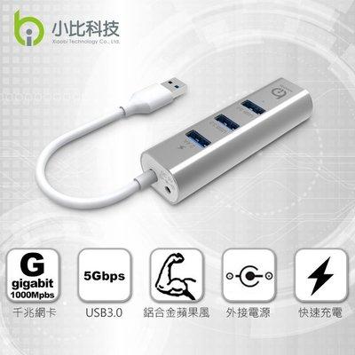 【小比科技】USB3.0 TYPE-C 集線器 + Gigabit 網路卡