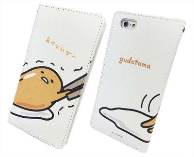 尼德斯Nydus~* 日本正版 三麗鷗 蛋黃哥 翻頁皮套 手機殼 可放悠遊卡 4.7吋 iPhone6 筷子款