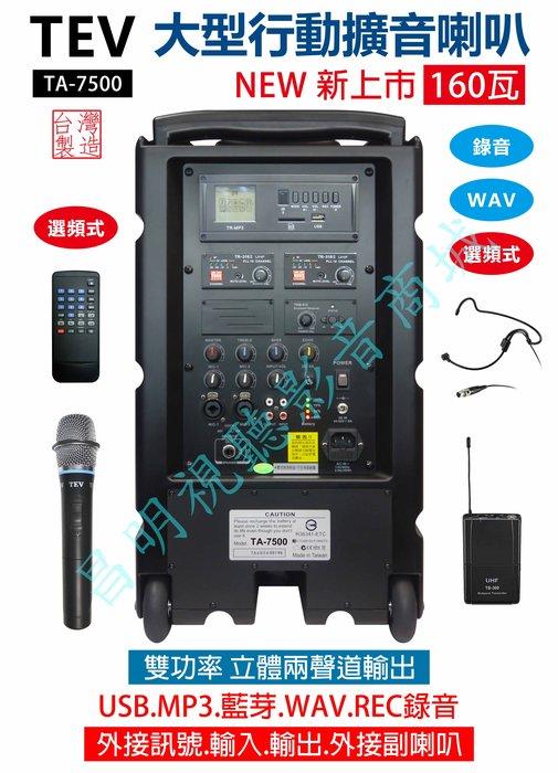 【昌明視聽】TEV TA-7500 大型 行動攜帶式無線擴音喇叭 超大功率160瓦 附1手持MIC+1腰掛1耳掛MIC