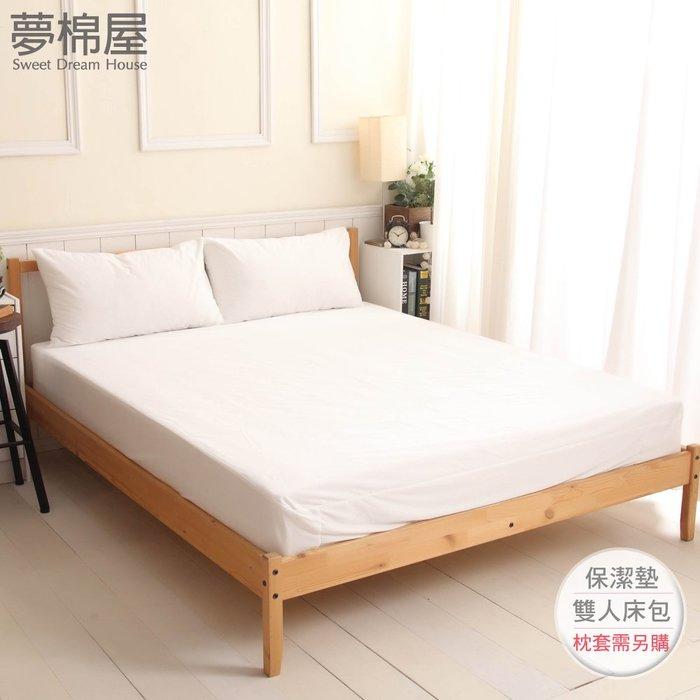 SGS-多款-專業級認證抗菌高透氣防水保潔墊-雙人床包 / 夢棉屋