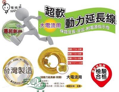 《安心Go》 台灣製  附燈 動力延長線 2C 15尺 足量 日式動力軟線 十字頭延長線 動力線 戶外 登山 露營 工程