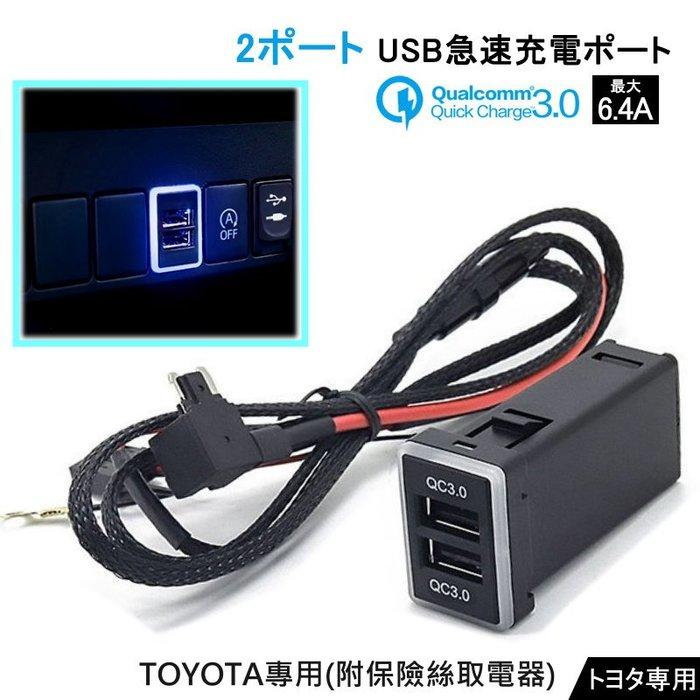 【JP.com】TOYOTA專用款 原車預留孔 雙孔USB充電座 CAMRY YARIS PRIUS