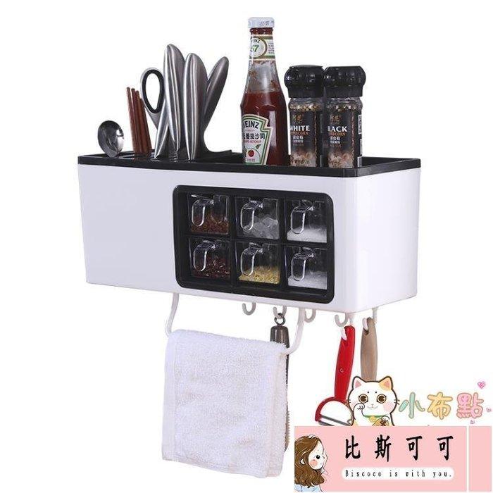 調味罐調味收納盒調料盒套裝家用組合裝廚房用品用具多功能調味品佐料油鹽罐收納盒【比斯可可】