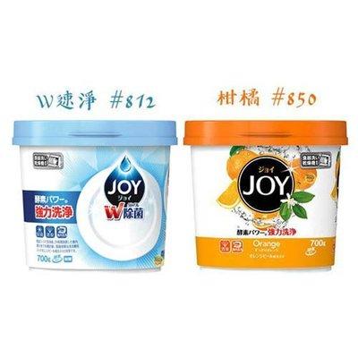 【JPGO日本購】日本進口 P&G寶僑 JOY 洗碗機專用洗碗粉 清潔粉 700g~W速淨#812 / 柑橘#850