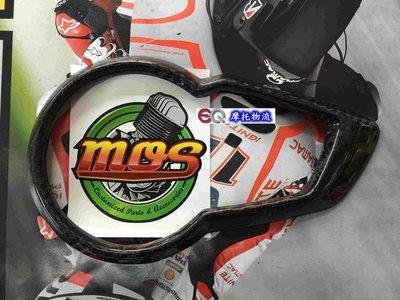 EQ摩托物流MOS部品 山葉車系 勁戰三代 新勁戰3代 碳纖維 儀表蓋 儀表小蓋貼片 卡夢