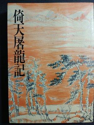 書籍 ,金庸作品  /   倚天屠龍記  三
