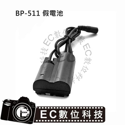 【EC數位】Canon BP-511 假電池 DR-400 D30 D60 10D 20D 30D 300D 40D