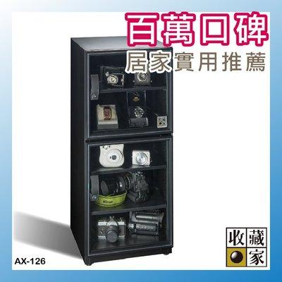 【文具箱】收藏家 AX-126 大型除濕主機專業型電子防潮箱(132公升) 精品收藏 防潮櫃 收藏櫃 單眼 相機