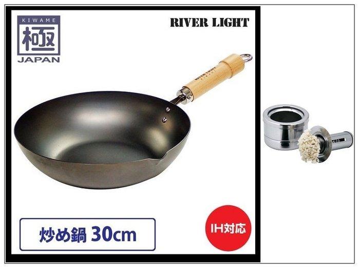 【樂樂日貨】現貨  日本極 Japan 極鐵鍋 30cm 熱炒鍋 + 一菱金屬 不鏽鋼 油刷罐 小 日本製