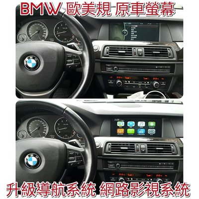 BMW F01 F10 F20 F30 原車螢幕 可升級*衛星導航*HD數位電視*線上音樂*YouTube影視*DVR