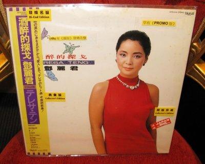 Teresa Teng 鄧麗君 酒醉的探戈 1986 日本全新頭版Promo LP