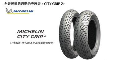 平鎮龍潭楊梅大溪 米其林 City Grip 2 110/70-12 120/70-12 130/70-12