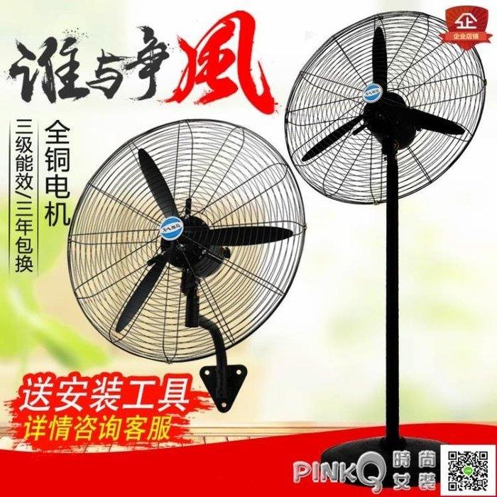 落地扇台式大風量功率掛壁強力工廠商用超強風立式牛角工業電風扇CY