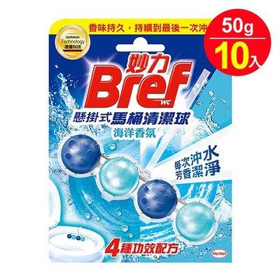 【亮亮生活】ღ Bref-妙力懸掛式馬桶清潔球-海洋香氛50g 10入 ღ 告別髒污和怪味,一沖搞定
